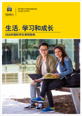 Flinders ISC Chinese 2018 course brochure image.
